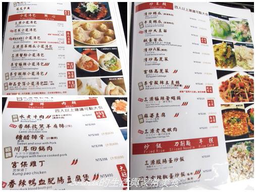 三源-菜單