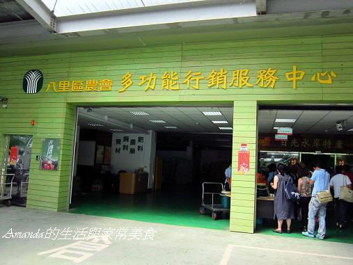 八里農會-行銷中心