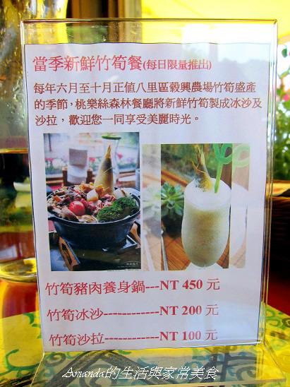 桃樂絲-竹筍餐