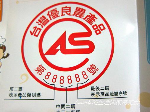 CAS認證標章