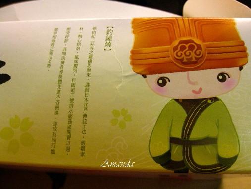 釣鐘燒-提拉米蘇包裝盒.jpg