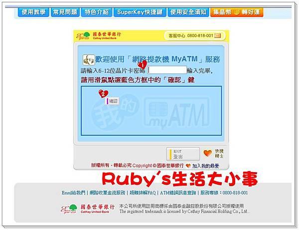 國泰世華0318 (4).jpg