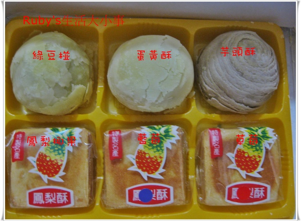 水果酥01 (4).JPG