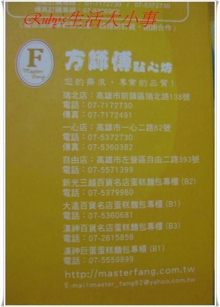 方師傅01 (1).JPG