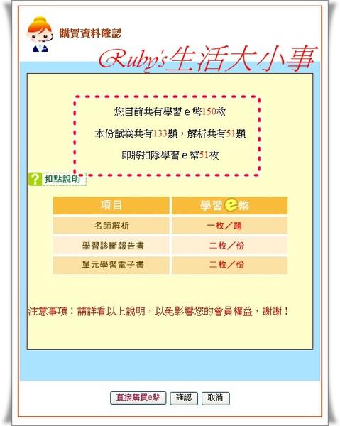 易試幫 (5).jpg