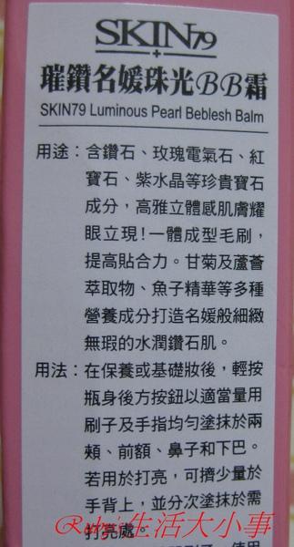 珠光BB霜 (3).jpg