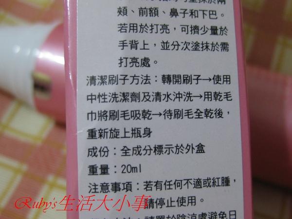 珠光BB霜 (4).jpg