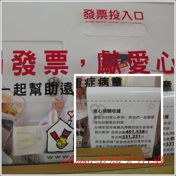 麥當勞蘋果派義賣活動 (8).jpg