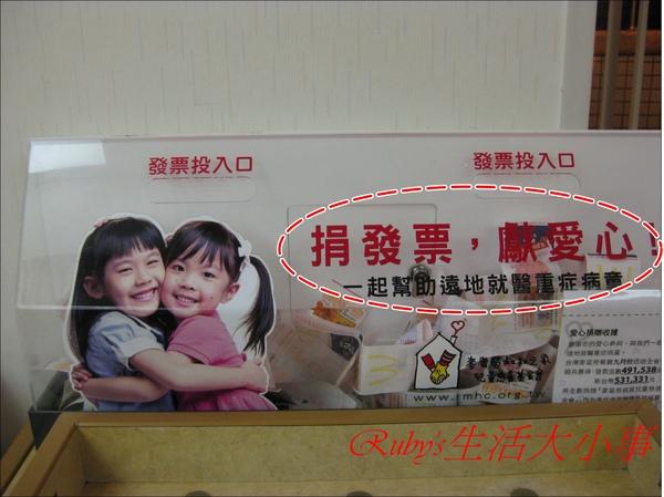 麥當勞蘋果派義賣活動 (4).JPG
