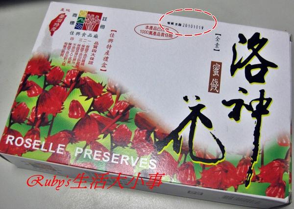 洛神花 (2).JPG