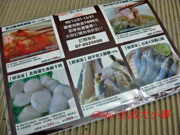 懶人鍋物 (5).JPG