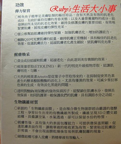 自白肌面膜 (3).JPG
