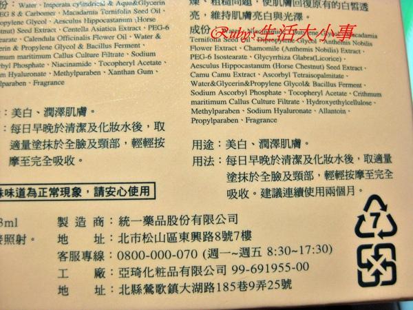自白肌體驗組 (17).jpg