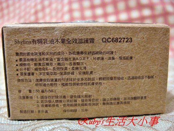 萱琳娜乳油木果 (1).JPG
