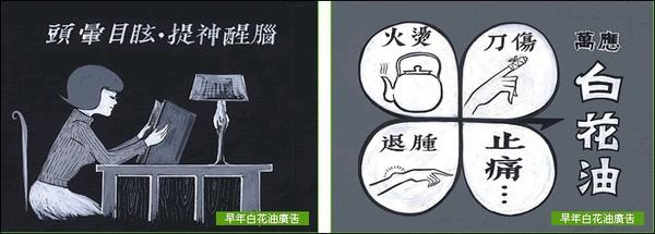 白花油a (3).jpg