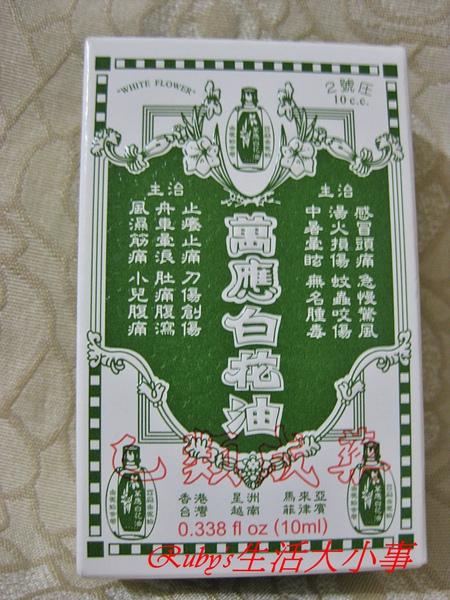 白花油a (4).JPG
