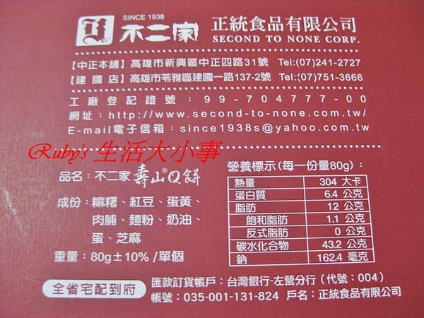 壽山Q餅 (2).JPG