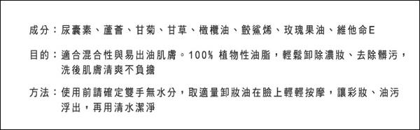 村上正彥卸妝油 (8).jpg