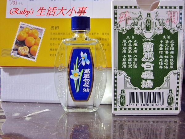 白花油2 (1).JPG