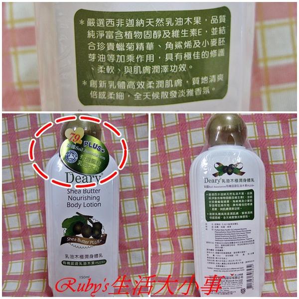 乳油木果保養系列 (5).jpg