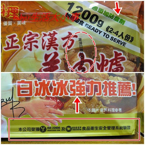 正宗漢方 (1).jpg