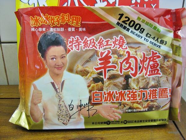 特級紅燒羊肉爐 (2).JPG