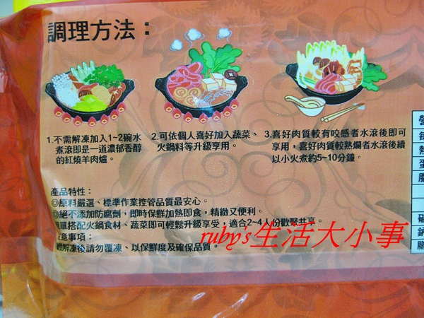特級紅燒羊肉爐 (3).JPG