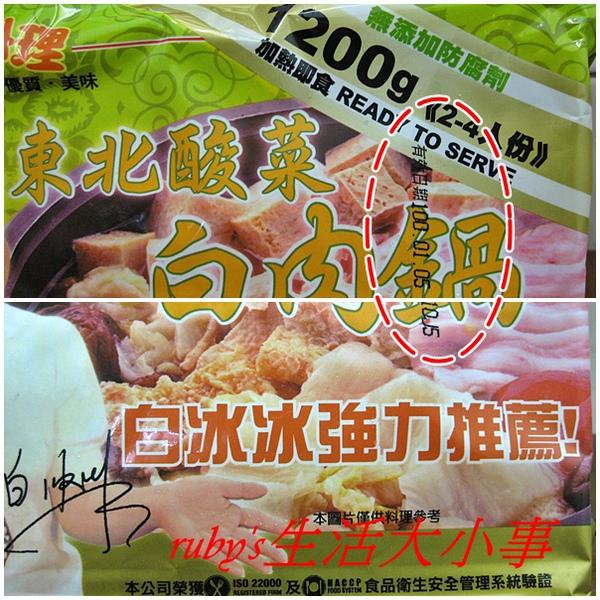 酸菜白肉鍋 (2).jpg