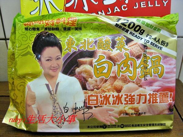 酸菜白肉鍋 (3).JPG