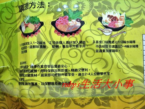 酸菜白肉鍋 (4).JPG