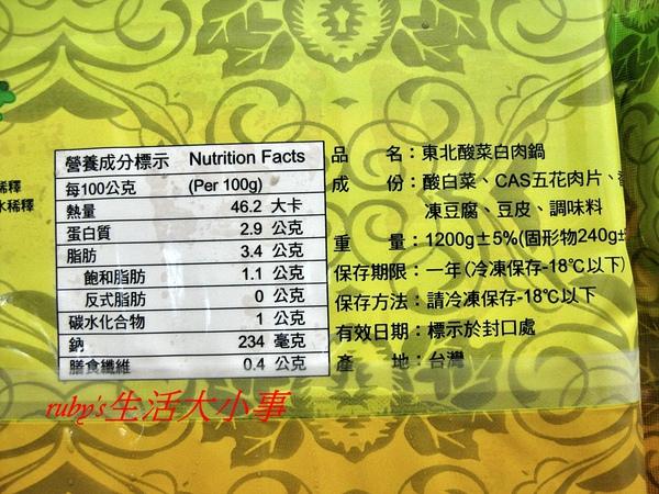 酸菜白肉鍋 (5).JPG