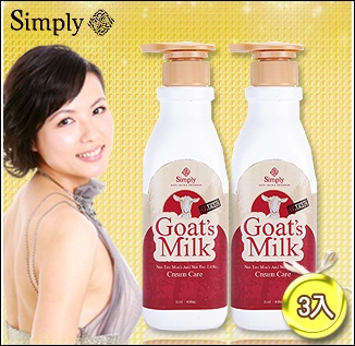 Simply山羊奶 (6).jpg