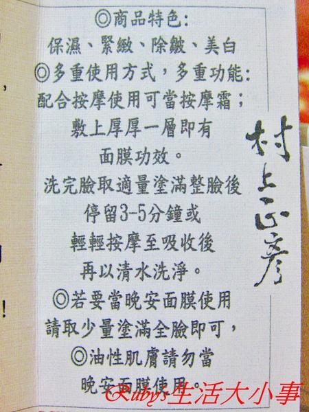 村上金箔面膜 (5).JPG
