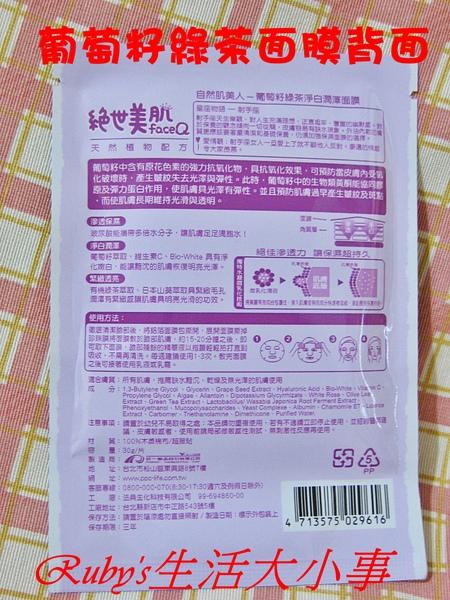絕世美肌 (6).JPG
