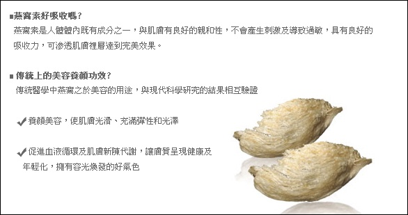 UNITEC 彤妍燕窩素全效緊緻菁萃 (12).jpg