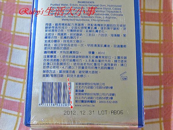UNITEC 彤妍燕窩素全效緊緻菁萃 (2).JPG