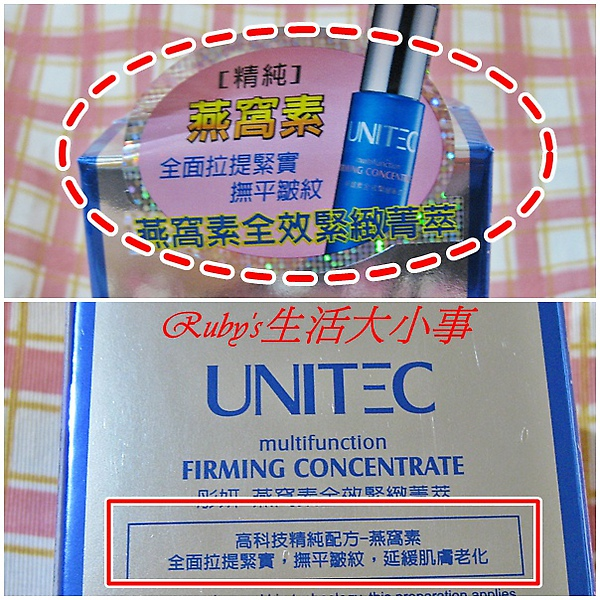 UNITEC 彤妍燕窩素全效緊緻菁萃 (9).jpg