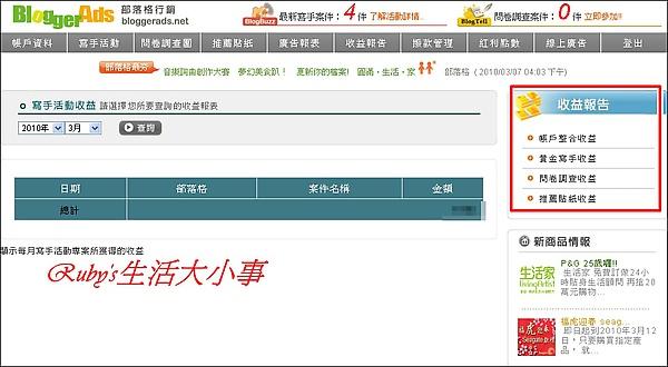 BloggerAds變部落格賺錢達人 (4).jpg