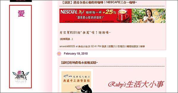 BloggerAds變部落格賺錢達人 (5).jpg