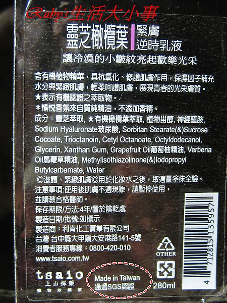 靈芝橄欖葉緊膚逆時乳液 (6).JPG