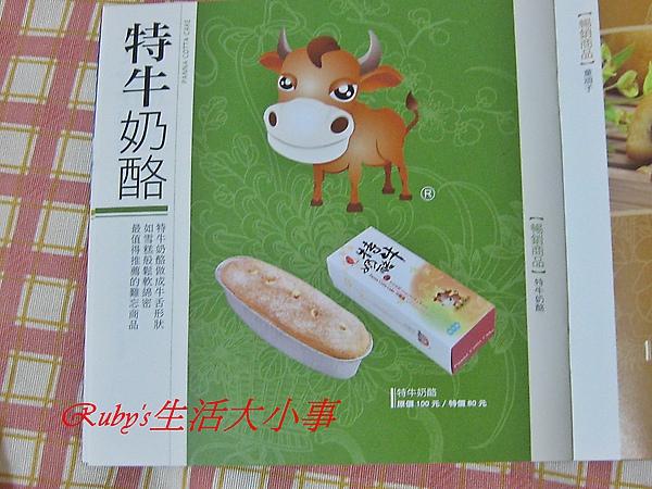 特牛奶酪 (11).jpg