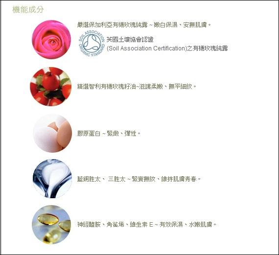 有機玫瑰24+保濕藍酮精華 (1).jpg