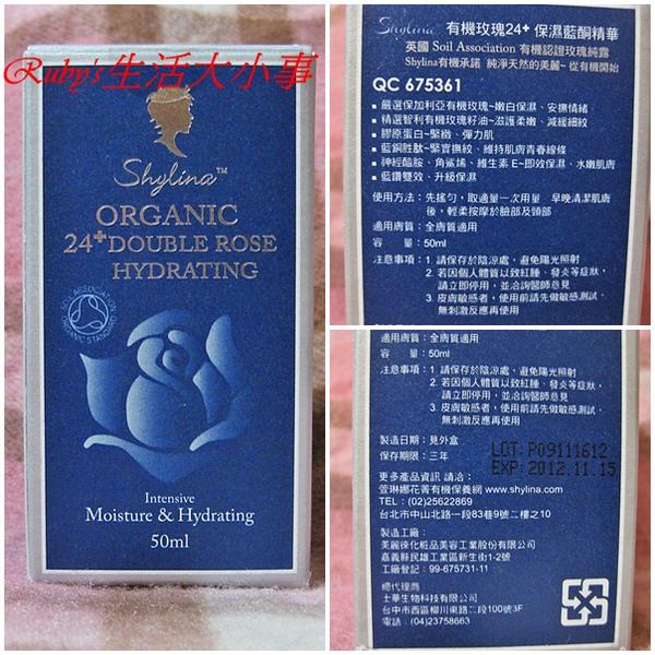 有機玫瑰24+保濕藍酮精華 (4).jpg