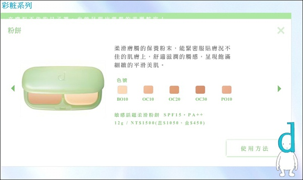 敏感話題粉餅 (11).jpg