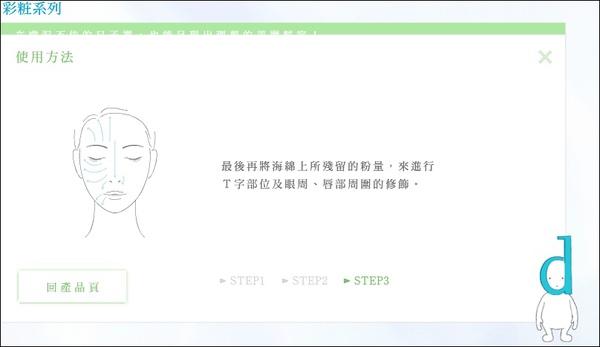 敏感話題粉餅 (12).jpg