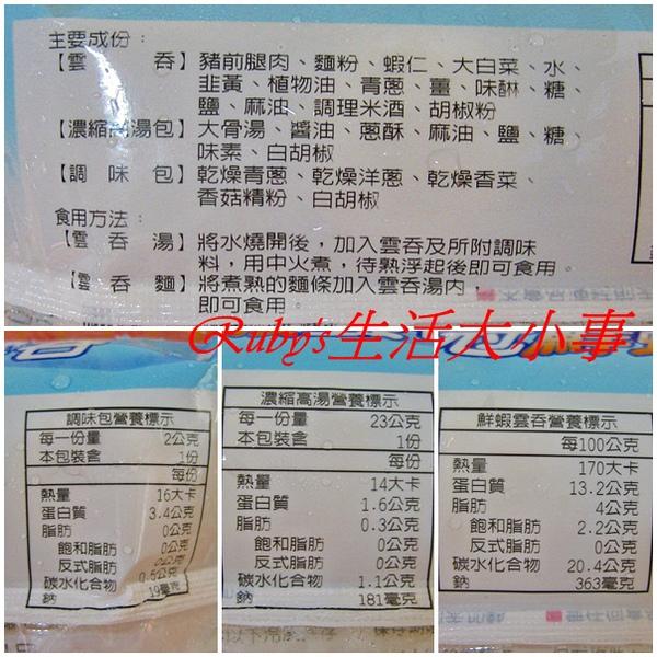 桂冠雲吞 (1).jpg