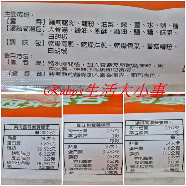 桂冠雲吞 (6).jpg