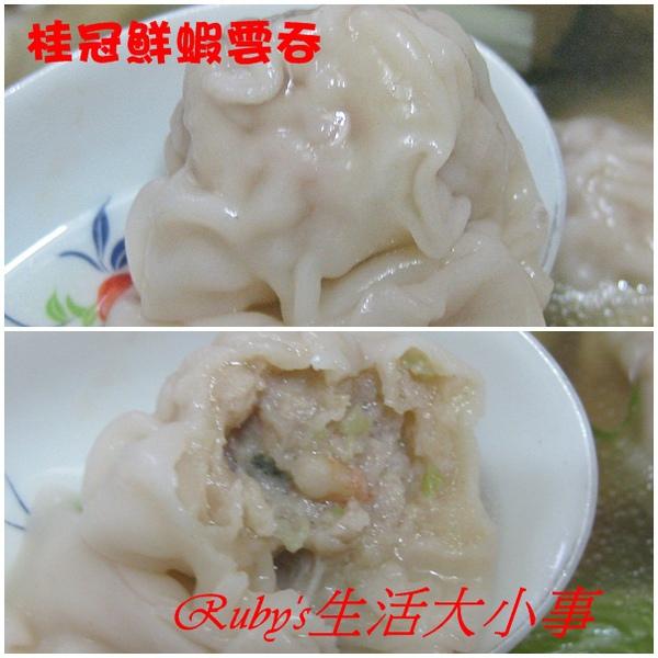 桂冠雲吞 (8).jpg