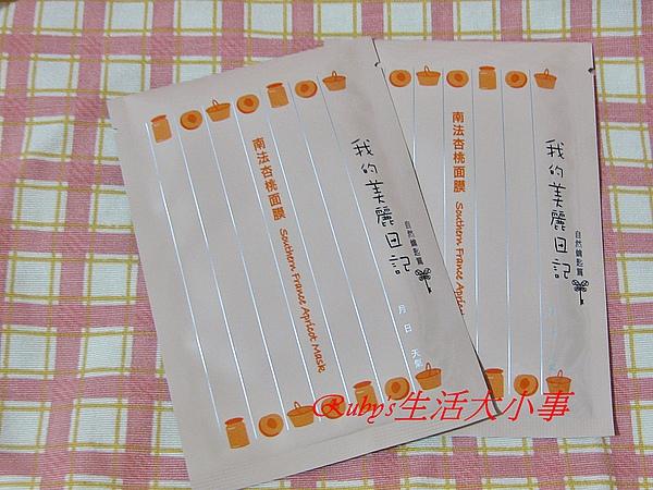 我的美麗日記 (9).JPG