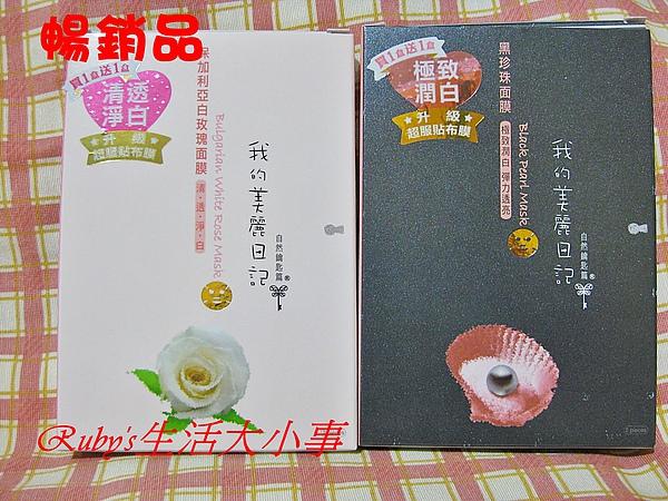 我的美麗日記 (20).JPG
